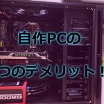 自作pcの3つのデメリット 600x450