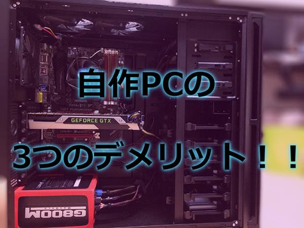 自作PCの3つのデメリット