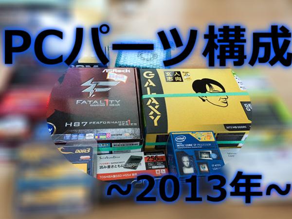 PC構成2013年11月版