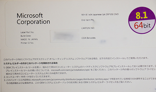 Windows8.1 OME 画像