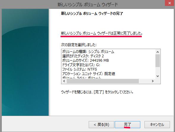 SSD増設したのに認識されていない?それフォーマットしましたか?