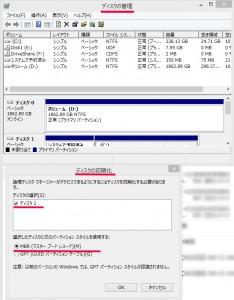 SSD 換装1(1)
