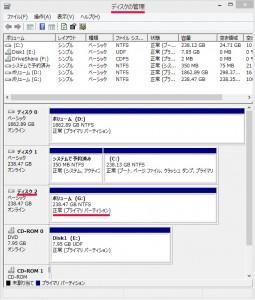 SSD 換装11