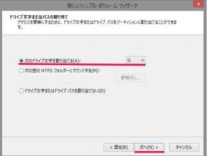 SSD 換装8