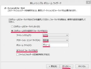 SSD 換装9