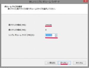 SSD 換装7