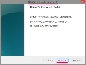 SSD 換装6