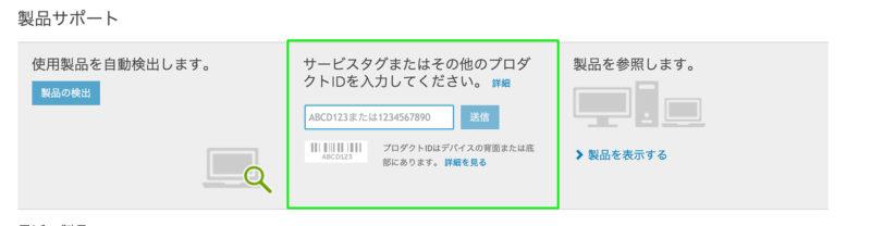 DELLサポートページの入力画面