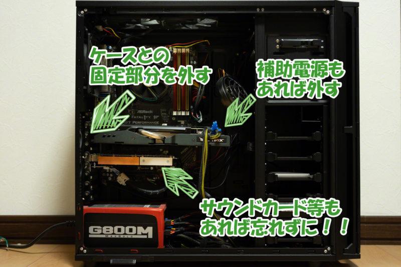 パソコンを分解する手順1。グラフィックボード等の拡張カードを外す。