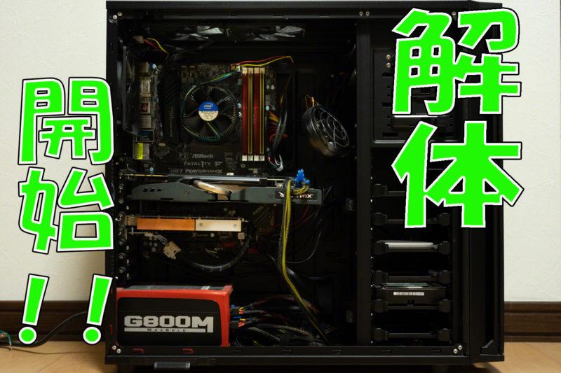 パソコンを解体するサムネイル