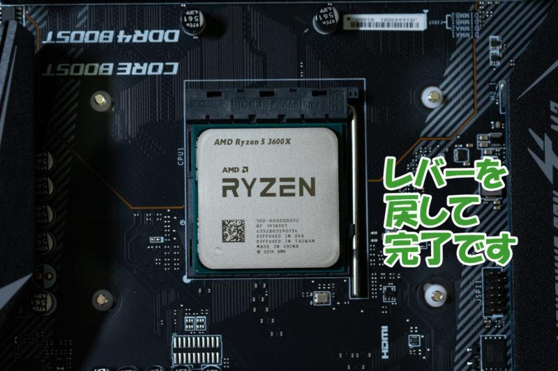 CPUの取り付け方