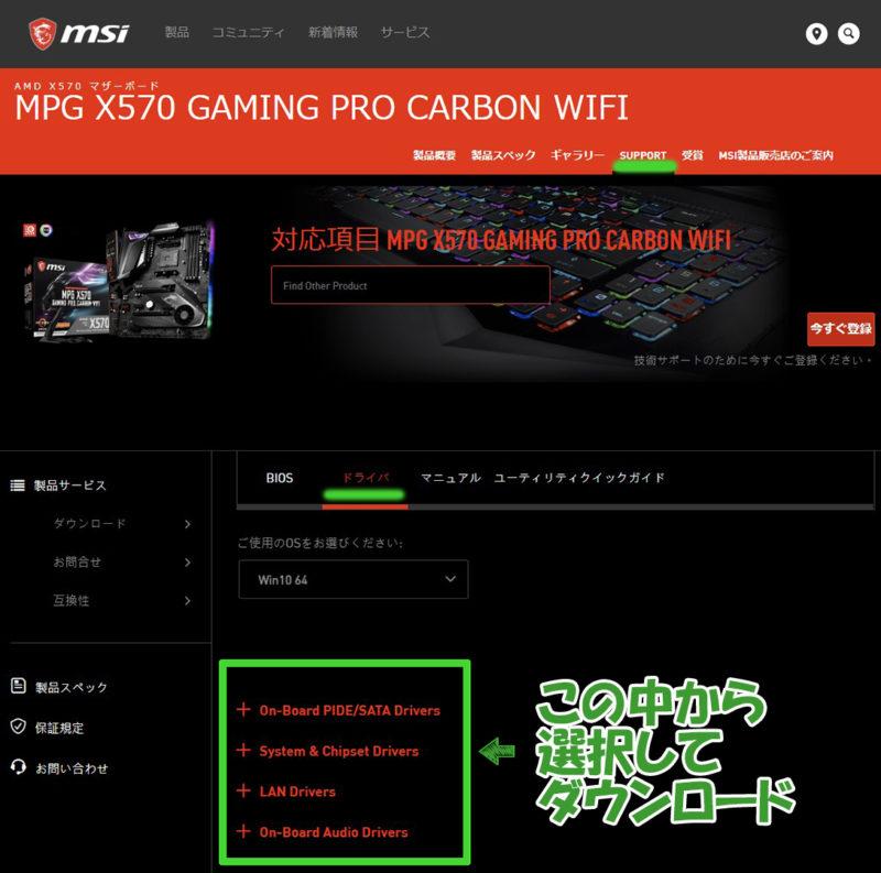 MSIマザーボードのドライバダウンロード画面