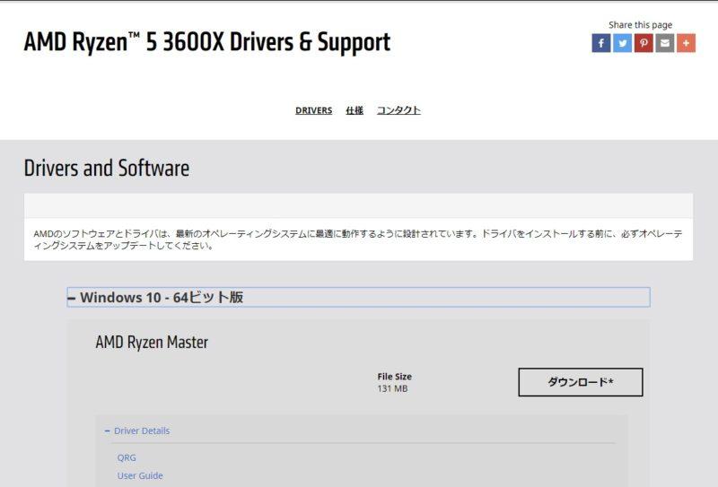 AMDのCPUドライバダウンロード画面