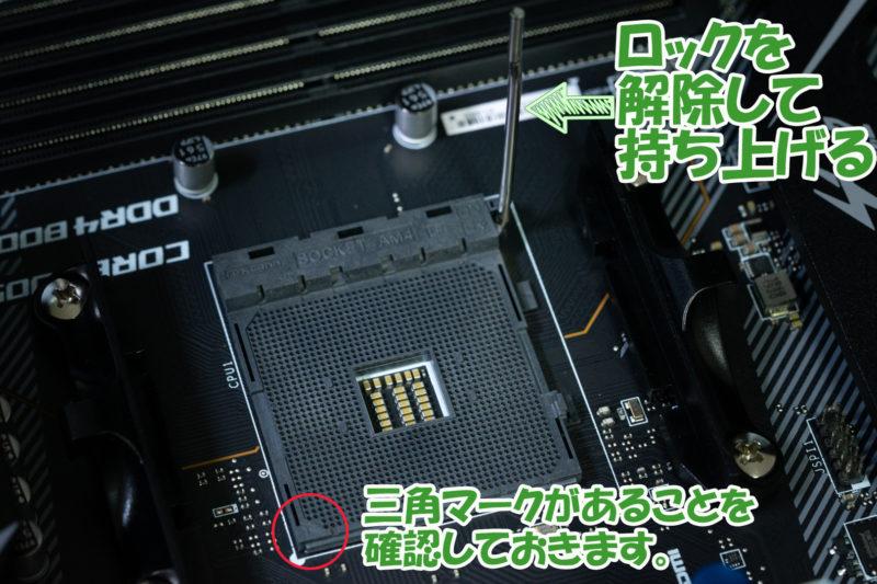 CPUスロットの解除のやり方