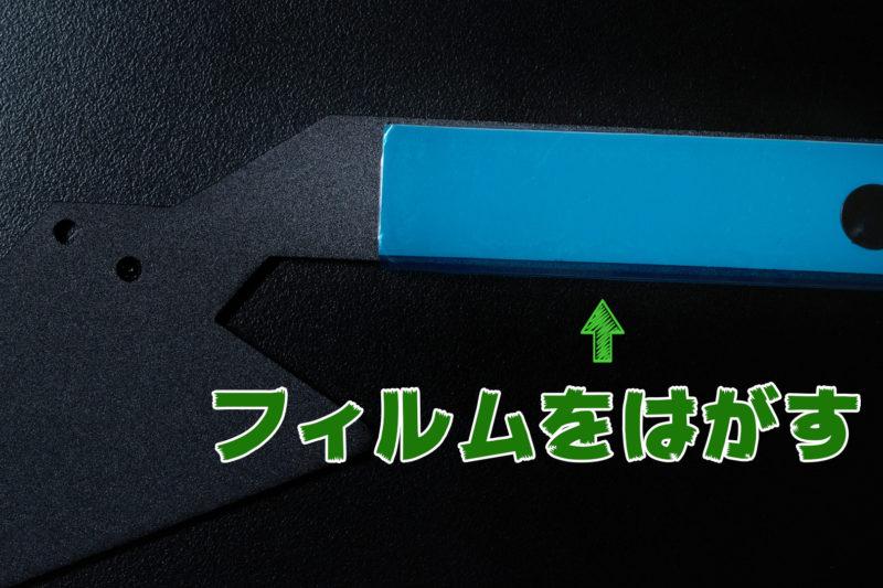 ヒートシンクについている放熱シートのフィルムを外す。
