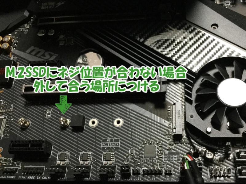 M.2 SSDのスペーサーを取り付ける場所