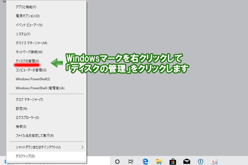 Windowsマークを右クリックして「ディスクの管理」をクリック