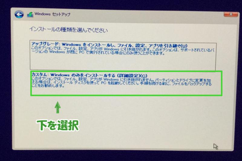 Windows10のインストールのやり方