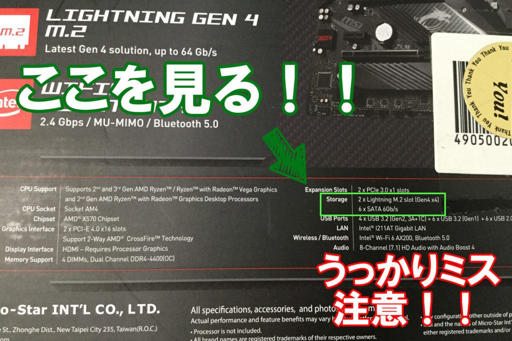 NVMe Gen4のSSDを増設するときの注意点!ふたつめのM.2スロットも対応していますか??