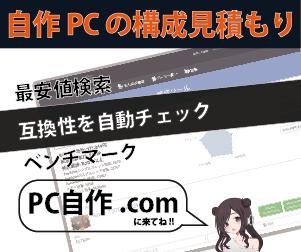 PCパーツ構成チェックツール