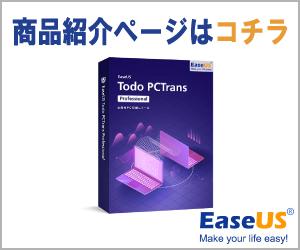 Todo PCTrans商品紹介ページ