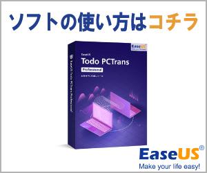 Todo PCTrans使い方